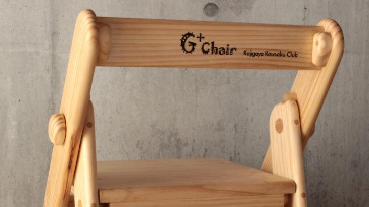 子ども用折りたたみ椅子 3