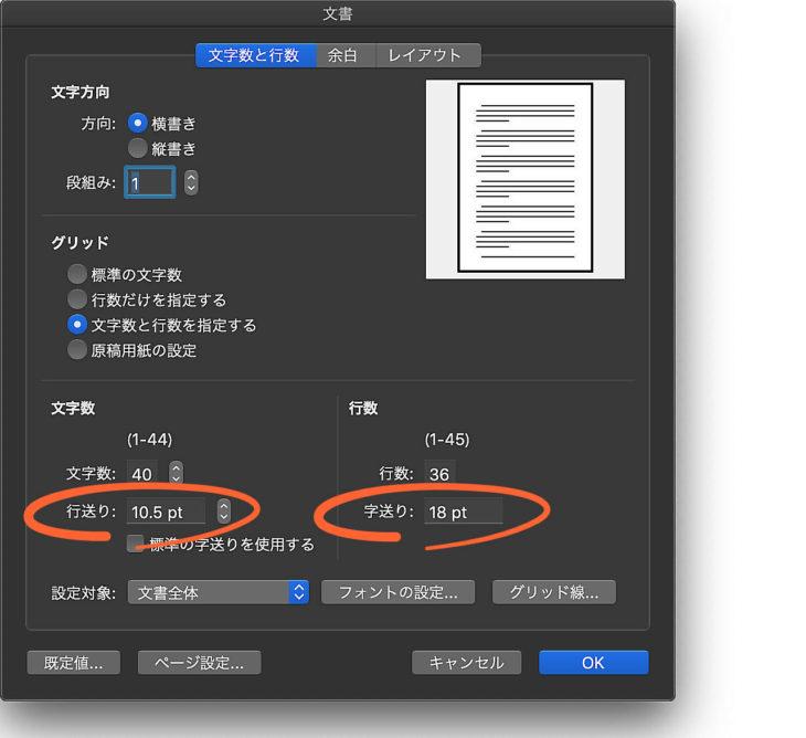 画面キャプチャ、Mac版の字送り設定ダイアログ。